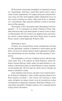 Моей Матильде. Любовные письма и дневники Николая Второго — фото, картинка — 5