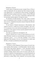 Моей Матильде. Любовные письма и дневники Николая Второго — фото, картинка — 6