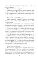 Моей Матильде. Любовные письма и дневники Николая Второго — фото, картинка — 7