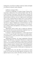 Моей Матильде. Любовные письма и дневники Николая Второго — фото, картинка — 8