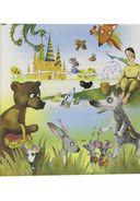 Бабулiны казкi — фото, картинка — 5