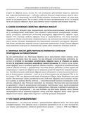 Эфирные масла. Практическая энциклопедия для красоты и здоровья — фото, картинка — 12