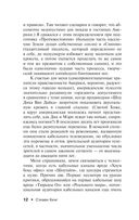 Буря столетия (м) — фото, картинка — 11