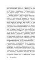 Буря столетия (м) — фото, картинка — 13