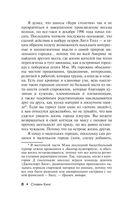 Буря столетия (м) — фото, картинка — 7