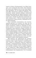 Буря столетия (м) — фото, картинка — 9