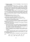 Планы-конспекты уроков. Геометрия. 8 класс (I полугодие) — фото, картинка — 6