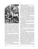 Охота в России во всех ее видах. Иллюстрированная энциклопедия — фото, картинка — 13