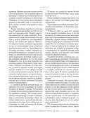Охота в России во всех ее видах. Иллюстрированная энциклопедия — фото, картинка — 14