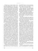 Охота в России во всех ее видах. Иллюстрированная энциклопедия — фото, картинка — 8