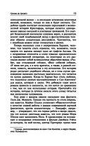 Новая книга ужасов — фото, картинка — 12