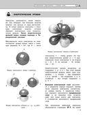 Химия — фото, картинка — 5