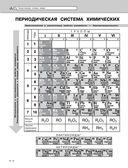 Химия — фото, картинка — 10