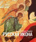 Русская икона — фото, картинка — 1