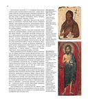 Русская икона — фото, картинка — 12