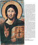 Русская икона — фото, картинка — 10
