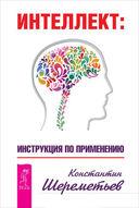 Интеллект. Живой ум. Меню для ума (комплект из 3-х книг) — фото, картинка — 1