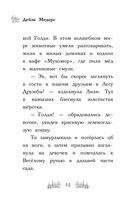Белёк Эми, или Подводный клад — фото, картинка — 12