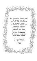 Белёк Эми, или Подводный клад — фото, картинка — 8
