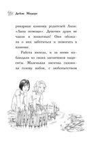 Белёк Эми, или Подводный клад — фото, картинка — 10