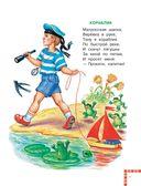 Стихи детских поэтов — фото, картинка — 11