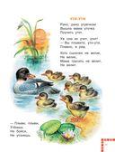Стихи детских поэтов — фото, картинка — 13