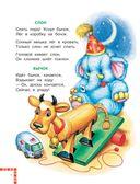 Стихи детских поэтов — фото, картинка — 6