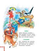 Стихи детских поэтов — фото, картинка — 8