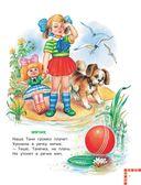 Стихи детских поэтов — фото, картинка — 9