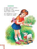 Стихи детских поэтов — фото, картинка — 10