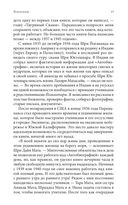 Автобиография йога — фото, картинка — 13