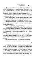 Русская фантастика-2014 — фото, картинка — 11