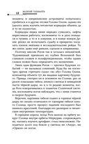 Русская фантастика-2014 — фото, картинка — 12