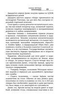 Русская фантастика-2014 — фото, картинка — 13