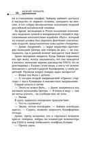 Русская фантастика-2014 — фото, картинка — 14