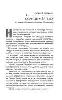 Русская фантастика-2014 — фото, картинка — 5