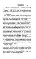 Русская фантастика-2014 — фото, картинка — 7
