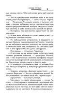 Русская фантастика-2014 — фото, картинка — 9