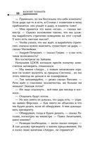 Русская фантастика-2014 — фото, картинка — 10