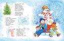 Новогодний хоровод сказок и стихов — фото, картинка — 5