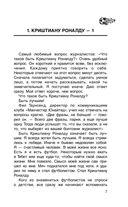 Криштиану Роналду — фото, картинка — 6