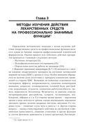 Профессиональная клиническая фармакология — фото, картинка — 11
