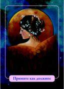 Магические ангелы индиго (44 карты, инструкция) — фото, картинка — 4
