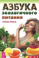 Азбука экологичного питания. Правильное питание. Генетическая диета. Естественное очищение (комплект из 4-х книг) — фото, картинка — 1
