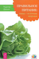 Азбука экологичного питания. Правильное питание. Генетическая диета. Естественное очищение (комплект из 4-х книг) — фото, картинка — 2
