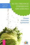 Азбука экологичного питания. Правильное питание. Генетическая диета. Естественное очищение (комплект из 4-х книг) — фото, картинка — 3