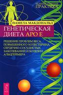 Азбука экологичного питания. Правильное питание. Генетическая диета. Естественное очищение (комплект из 4-х книг) — фото, картинка — 4