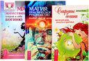 Магия. Практическое руководство. Практическая магия. Магия Бразилии (комплект из 3-х книг) — фото, картинка — 1