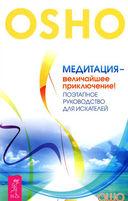 Медитация - величайшее приключение! Медитация - состояние пробужденности (комплект из 2-х книг) — фото, картинка — 1