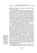 Случай в Семипалатинске — фото, картинка — 6